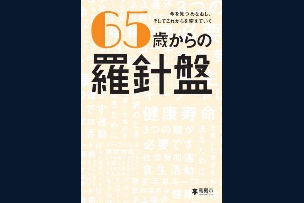 自治体発行冊子