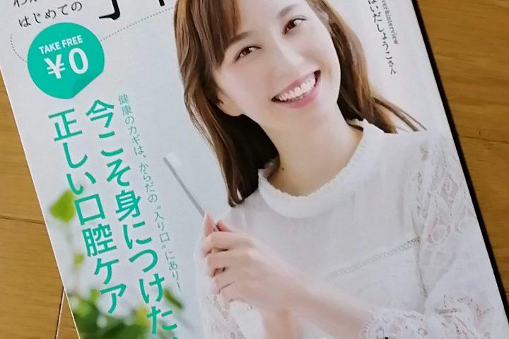 予防歯科雑誌